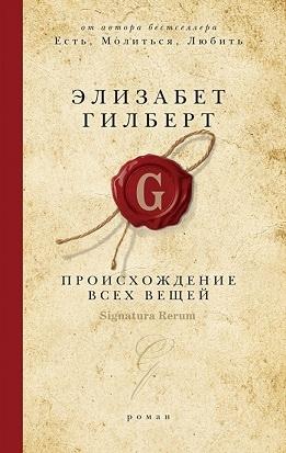 Книга Элизабет Гилберт - Происхождение всех вещей