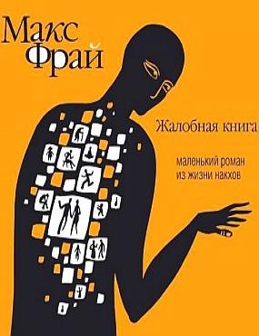 Макс Фрай - «Жалобная книга»