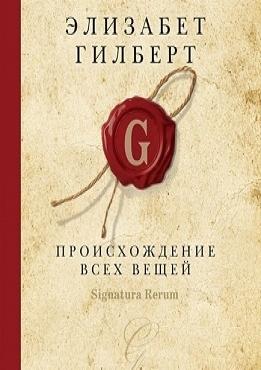 Новая книга Элизабет Гилберт – «Происхождение всех вещей»